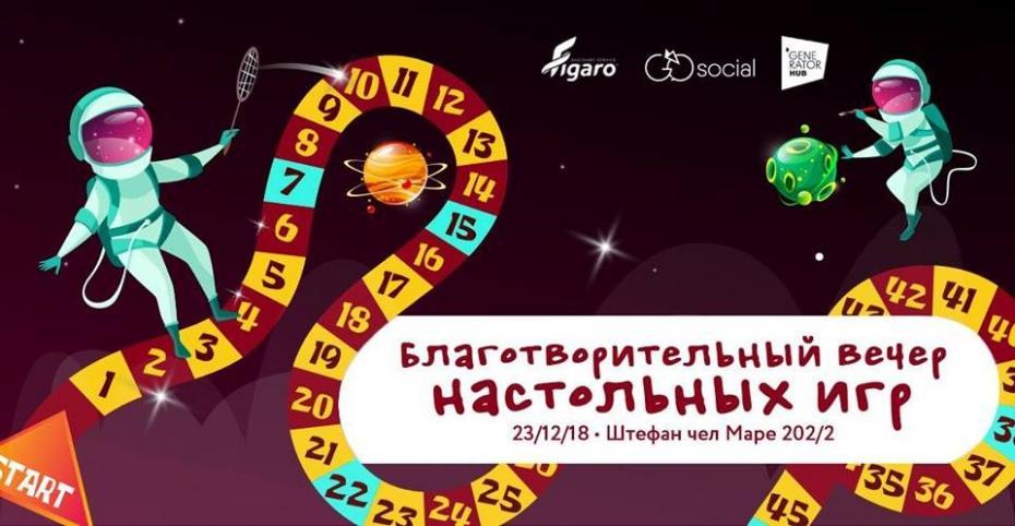 Благотворительный вечер настольных игр: Манчкин, Мафия, Диксит, Игра Престолов, Xbox, и много других