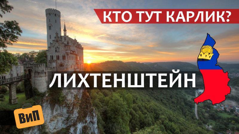 (видео) Молдавский влогер снял мини-фильм о Лихтенштейне. Как выглядит изнутри самая крошечная страна мира