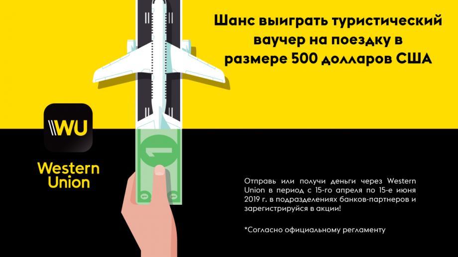 Выигрывайте ваучер для отпуска благодаря переводам Western Union от MAIB