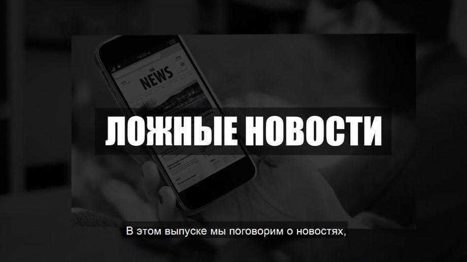 Азбука Медиа для Молодёжи: Новости которых следует избегать