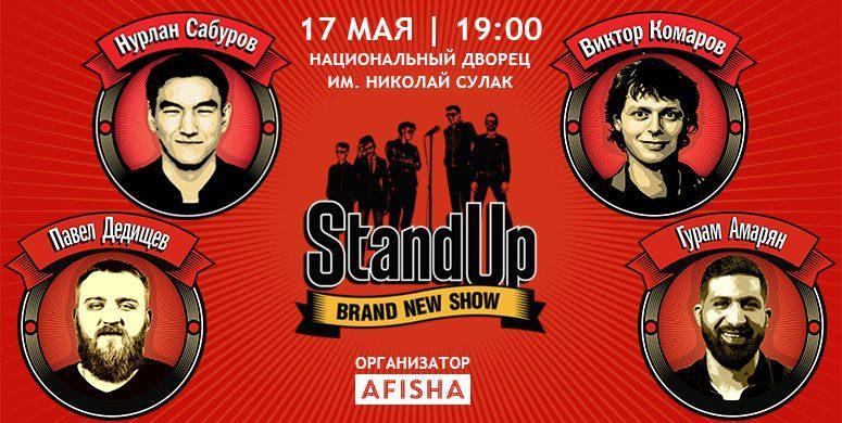 Звёзды канала ТНТ зажгут сегодня на сцене в Кишинэу. Приходи, не стесняйтесь! Побывать на Stand Up не стыдно, стыдно — не побывать!