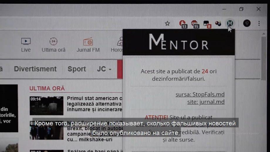 (видео) Азбука медия для молодёжи. Как расширение Mentor помогает распознать фейковые новости