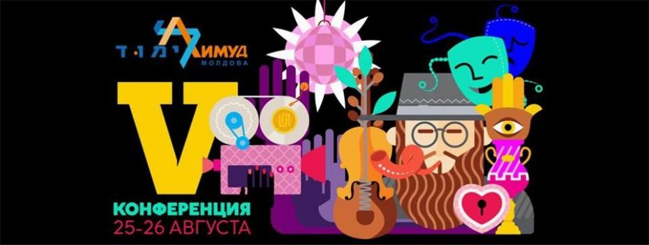 Международная еврейская образовательная конференция «Лимуд Молдова 2019»