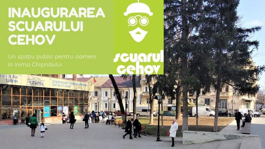 Завтра состоится открытие сквера возле театра имени Чехова