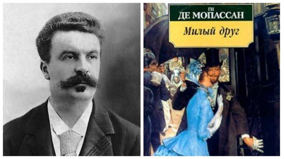 (quiz) День рождения Ги де Мопассана. Что мы не знали о великом французском писателе