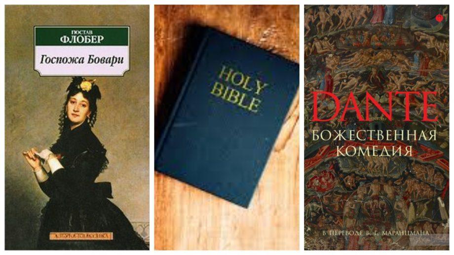 Всемирный день книголюбов. 100 лучших книг всех времен и народов по версии Newsweek