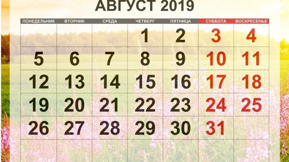 План мероприятий Российского центра науки и культуры на август 2019 года