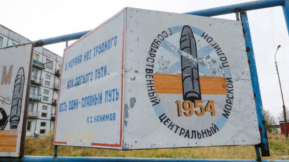 Врачей не предупредили, что пострадавшие при взрыве в Северодвинске были заражены радиацией