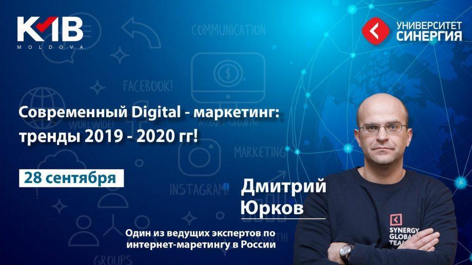 Современный Digital – маркетинг: Тренды 2019 – 2020 годов