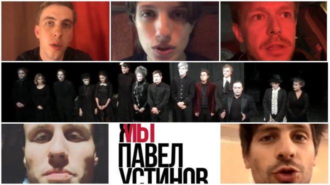 Российские актеры устроили флешмоб в поддержку Павла Устинова, которого Тверской суд приговорил к 3,5 годам колонии
