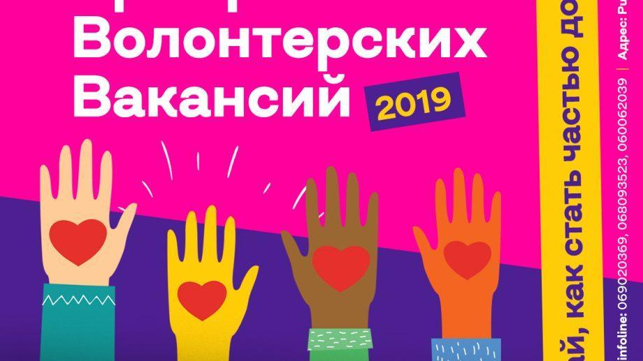 Ярмарка Волонтерских Вакансий 2019. Как стать частью добра