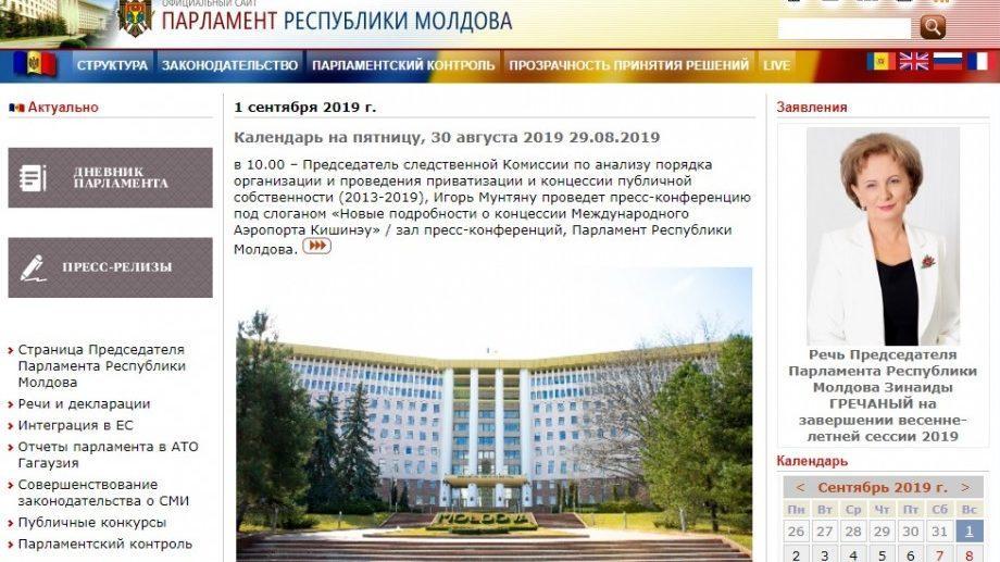 Версия на русском языке сайта Парламента стала доступной