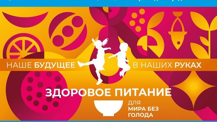 Международный конкурс плакатов, посвященный Всемирному дню продовольствия