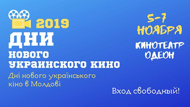 Дни нового украинского кино в Молдове пройдут с 5 по 7 ноября