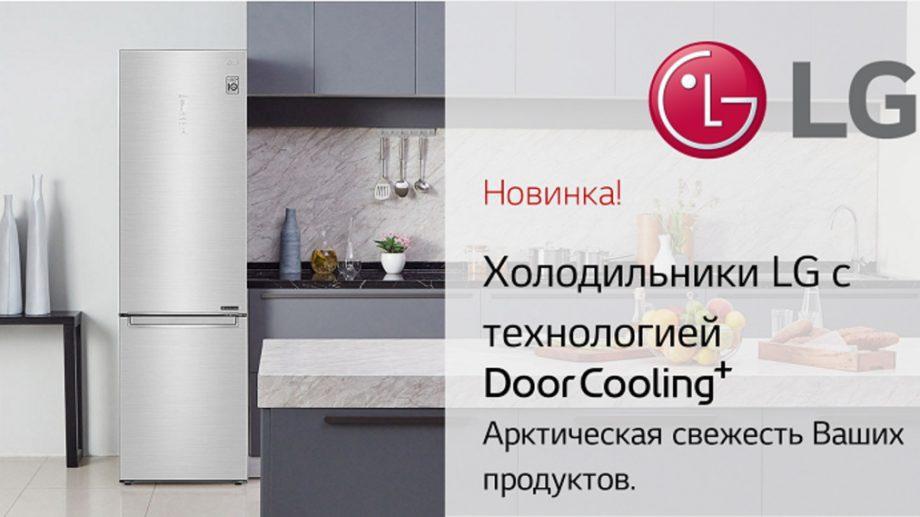 Холодильники LG V+:Высокие технологии для максимальной свежести продуктов