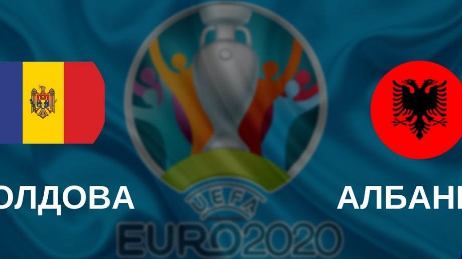 Сборные Молдовы и Албании сыграют сегодня на стадионе «Зимбру». Турнирная таблица