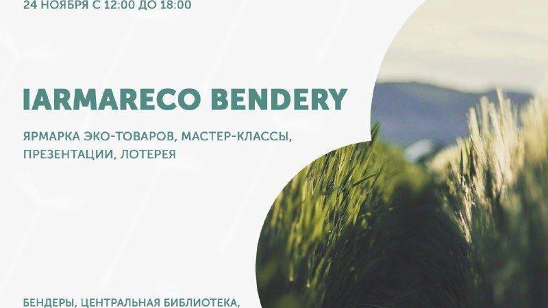 В это воскресенье в Бендерах пройдет экологическая ярмарка. Чего ждать от мероприятия