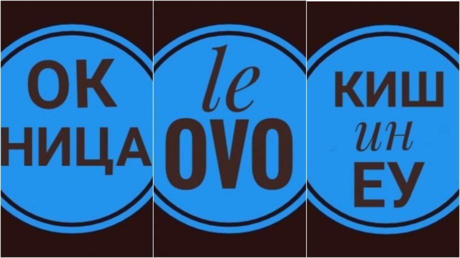 (фото) «Метабренды» для молдавских населенных пунктов. Попробуйте создать логотип сами