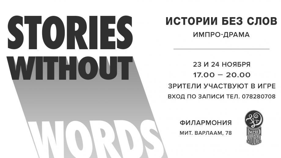 Студия Театральной Импровизации ZаO представляет проект «Истории без слов». Что ждет зрителей