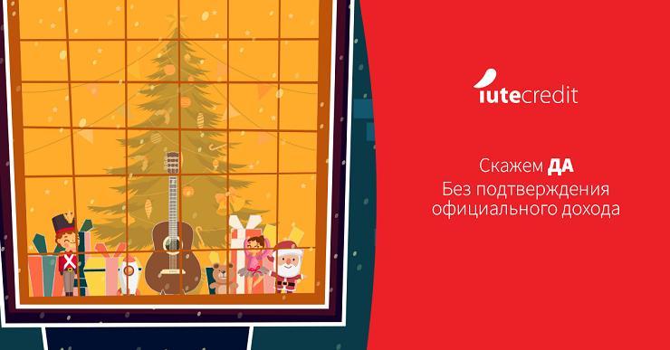 Ты заслуживаешь незабываемых праздников! Заём без подтверждения официального дохода