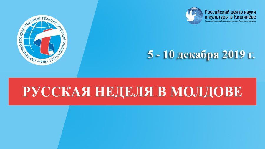 С 5 по 11 декабря в Кишиневе пройдет Неделя русского языка и культуры