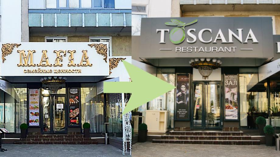 Отказ от франшизы – тренд приднестровского бизнеса