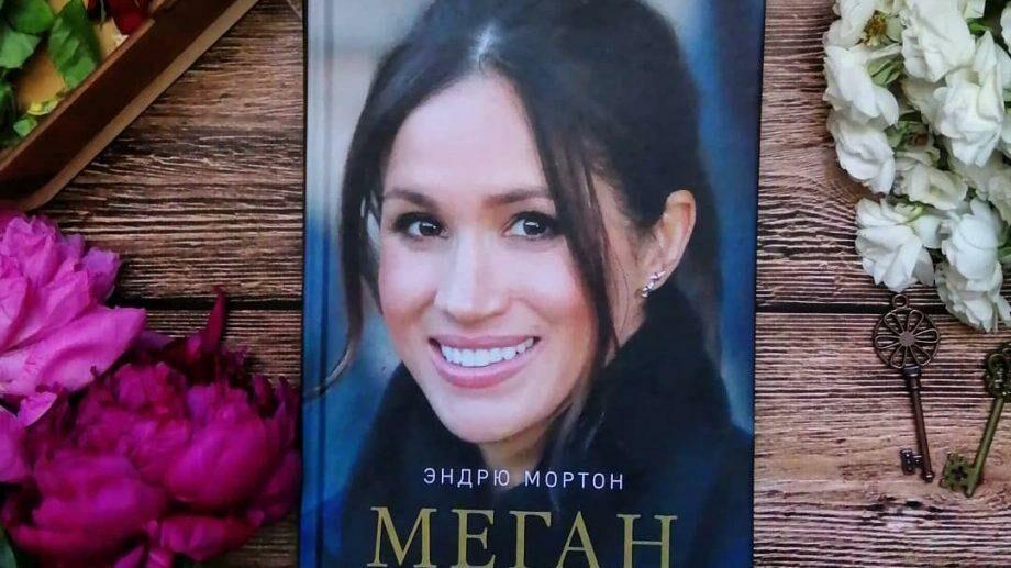 «Она одна из пяти самых выдающихся учениц за всю мою карьеру, и это не просто слова». Отрывок из книги Эндрю Мортона «Меган. Принцесса из Голливуда»
