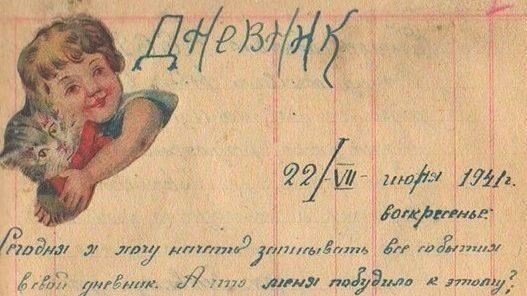 «Бежать подальше изРоссии, где кровь человека дешевле воды». Дневник старшеклассницы, дружившей с немцами в начале войны