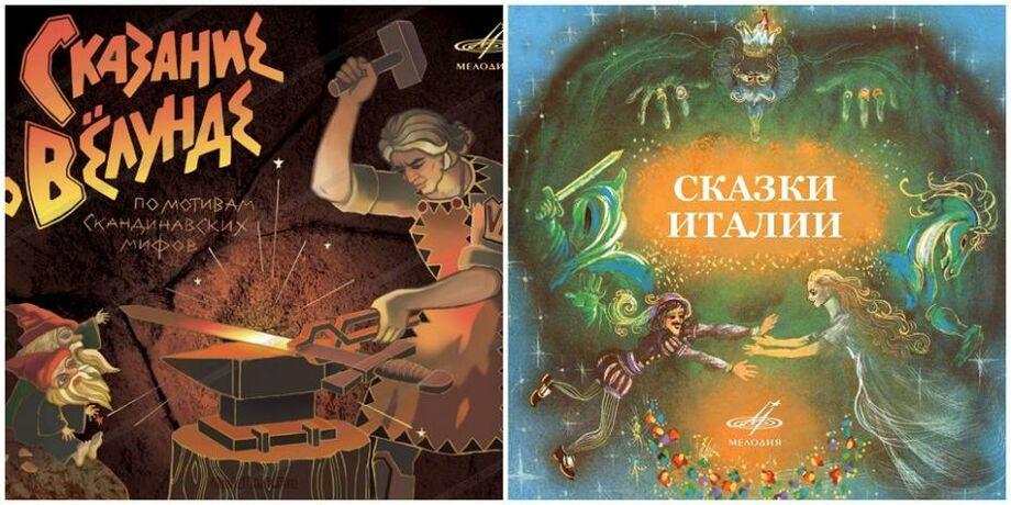 Развлечение для детей, отдых для родителей. 9 сказок народов мира из старых пластинок «Фирмы Мелодия»