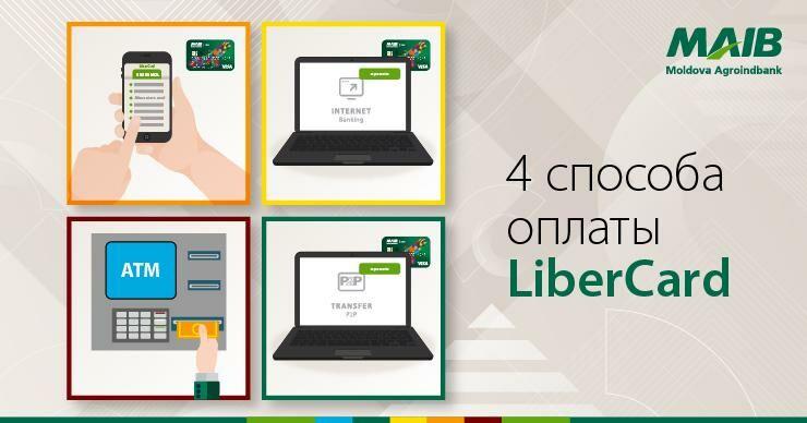 4 цифровые услуги для пополнения LiberCard