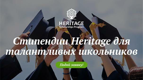 Дан старт регистрации кандидатов в программу «Стипендии Heritage» 2020-2021