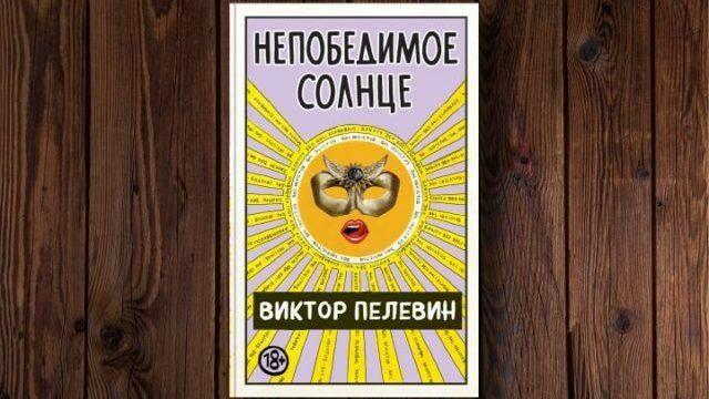 В конце лета выйдет новая книга Виктора Пелевина «Непобедимое солнце». Содержание романа держится в строжайшем секрете