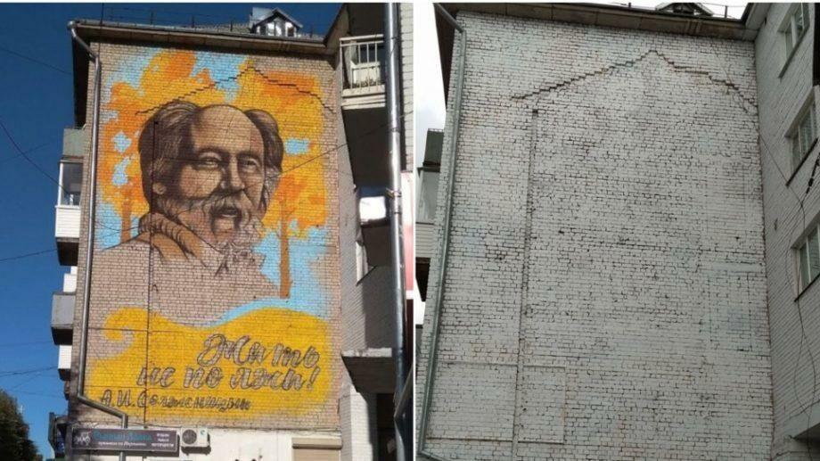 «Сделали город чище»: в Твери закрасили граффити с изображением Александра Солженицына