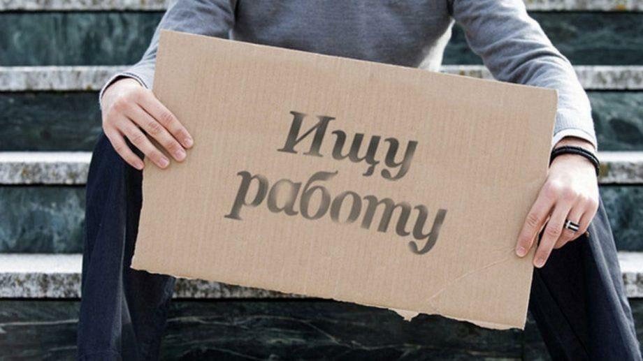 Заявление на регистрацию статуса безработного можно будет подавать онлайн