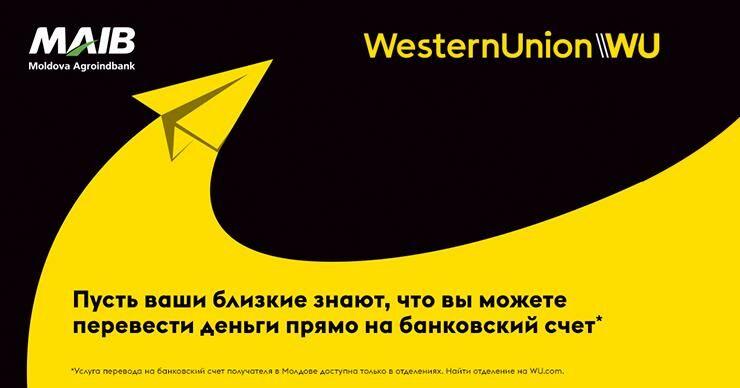 Денежные переводы непосредственно на счет – новая услуга в Республике Молдова, запущенная Western Union в партнерстве с Moldova Agroindbank